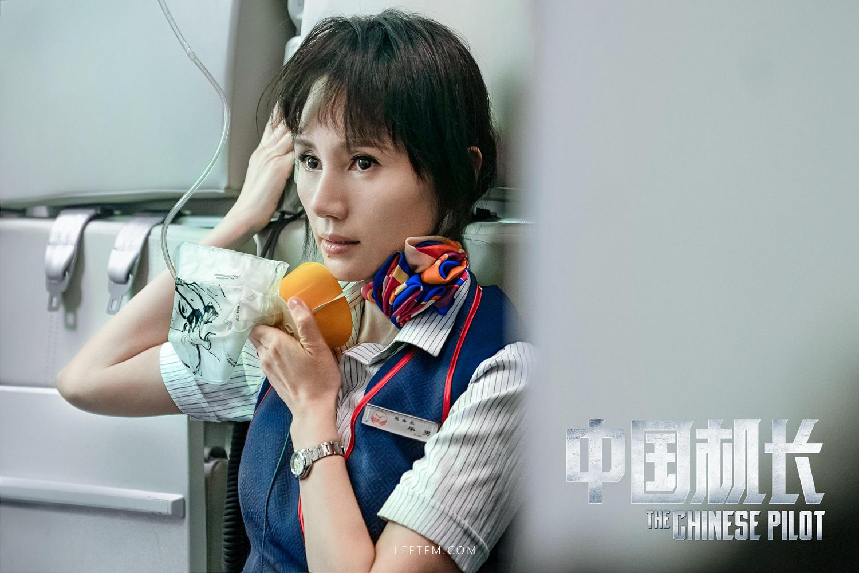 中国机长演员袁泉