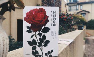 时间的玫瑰:只读书永远有不足