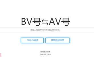 如何将B站的bv号转成AV号