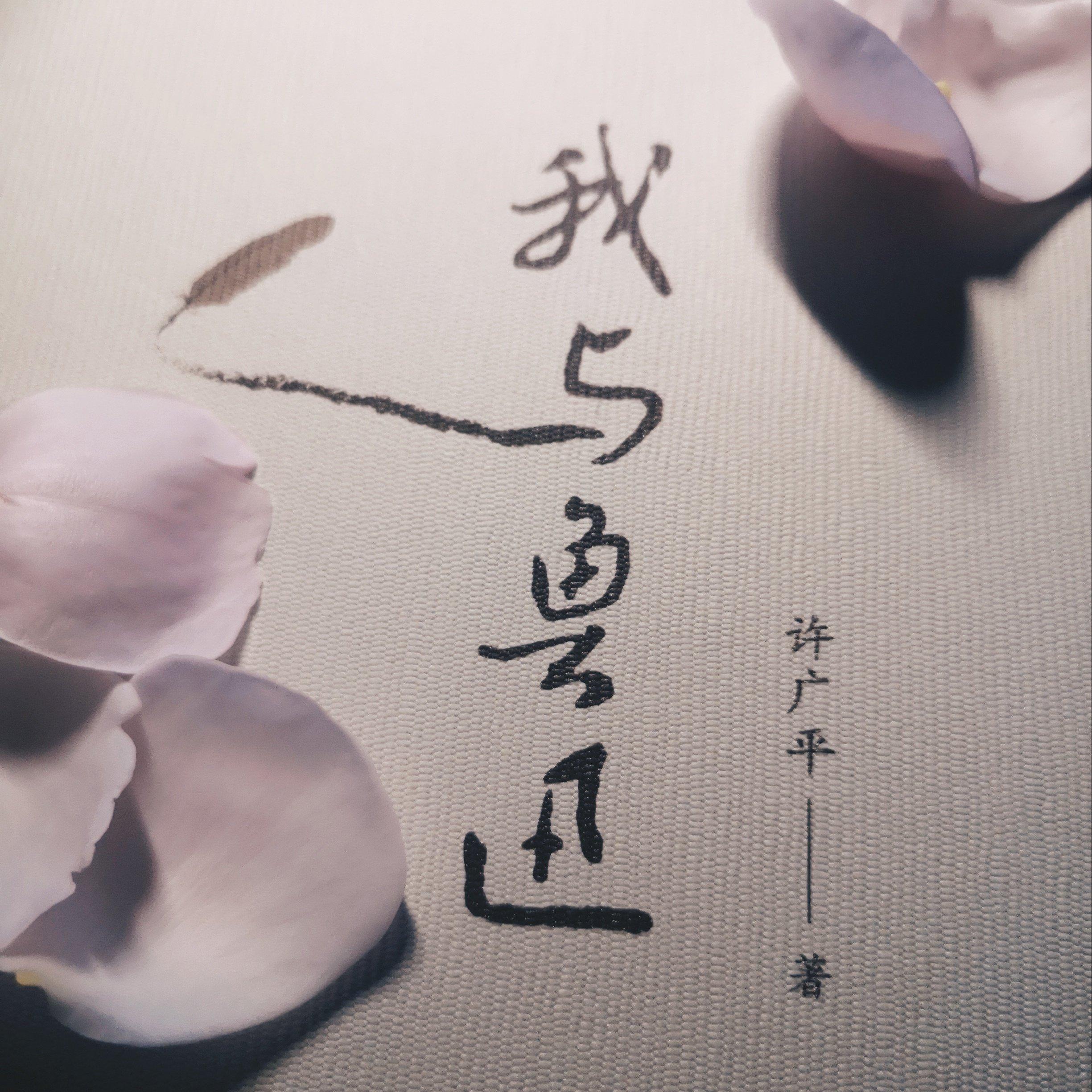 许广平 《我与鲁迅》