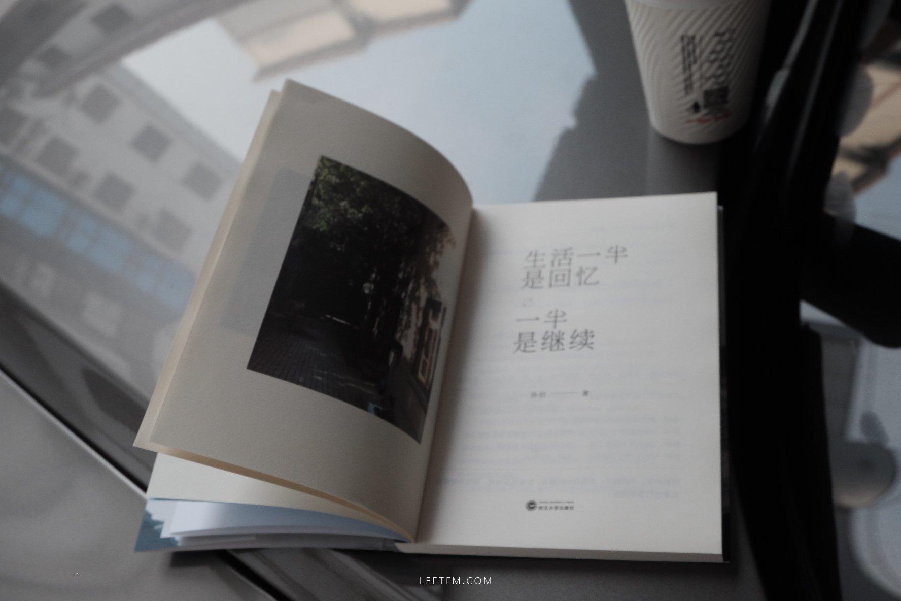 孙衍 / 生活的一半是回忆,一半是继续 / 武汉大学出版社 / 试读购买