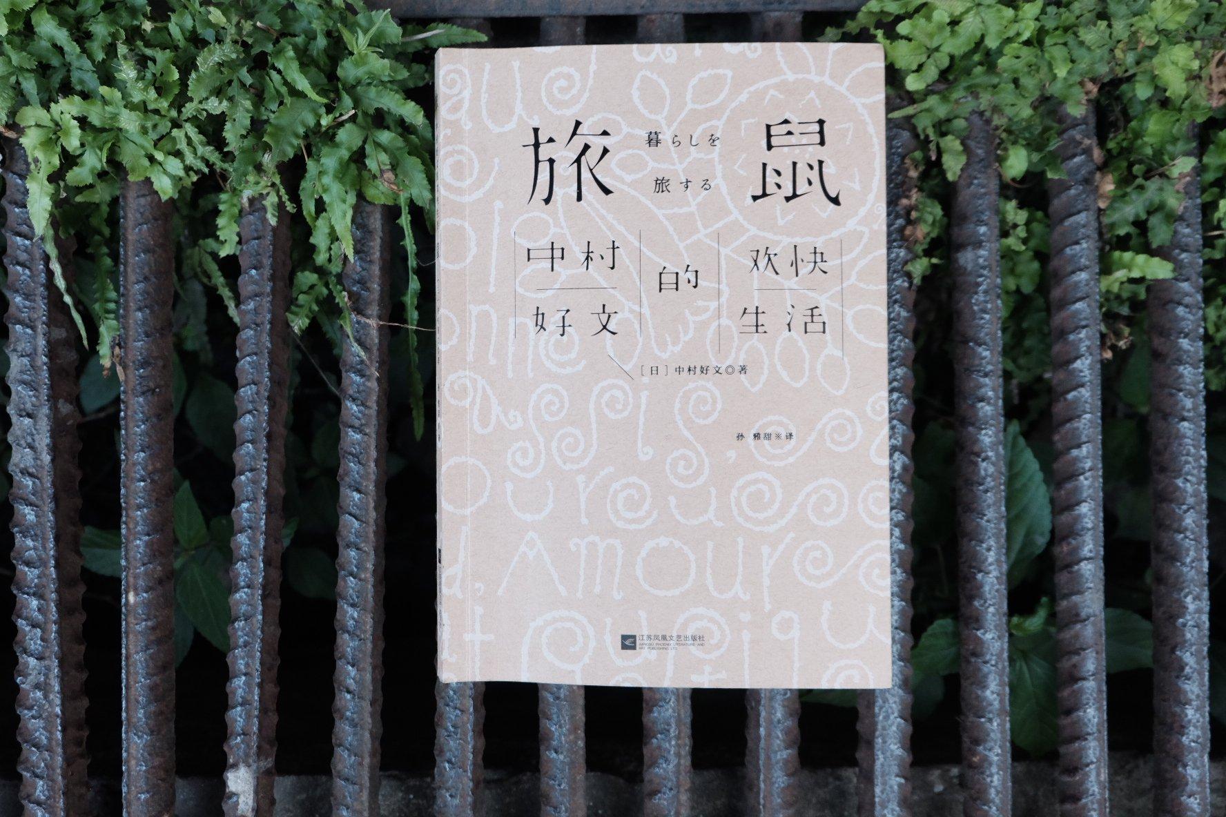 [日] 中村好文 著 / 孙雅甜 译 / 旅鼠:中村好文的欢快生活 / 江苏凤凰文艺出版社 / 楚尘文化