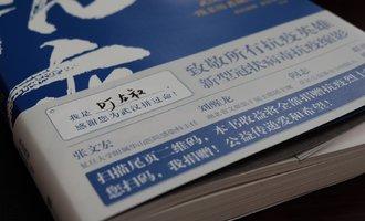 武汉抗疫日记:以个体书写记录时代之殇、人性之光