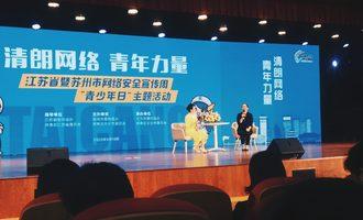 密码保护:网聚娄城 共享清朗