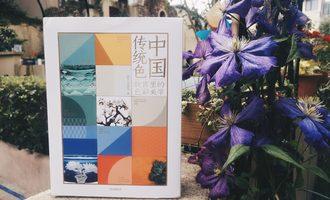 """中国传统色:我们需要怎样的""""警醒意识""""?"""