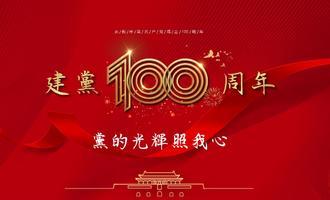 党史课件:建党100周年系列(4份)