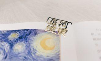对立之美:一条串起珠贝的项链