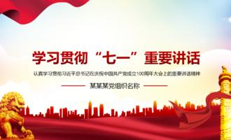 """党课课件:学习贯彻习近平总书记在庆祝中国共产党成立100周年大会上的重要讲话(""""七一""""重要讲话)"""