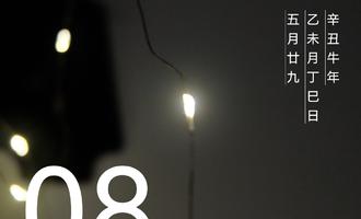 一堆明亮的灯里面,一闪一闪的那一盏总是最容易被人看见