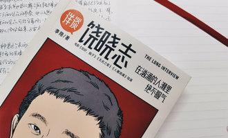 详谈 / 饶晓志:一季访谈节目能解决的问题,为什么要出一套丛书?