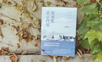 北京西郊故事集:慢也有慢的好处